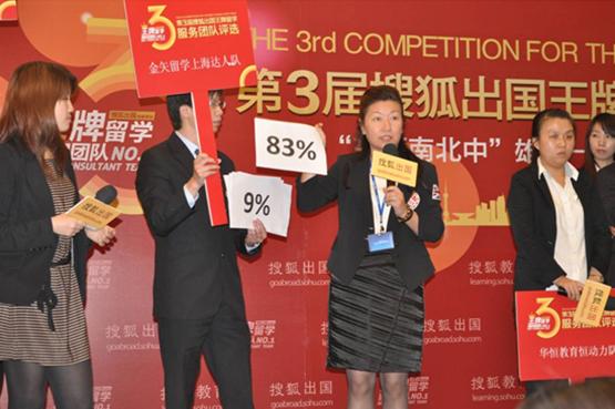 搜狐出国王牌留学服务团队评选总决赛华东区第一名.jpg