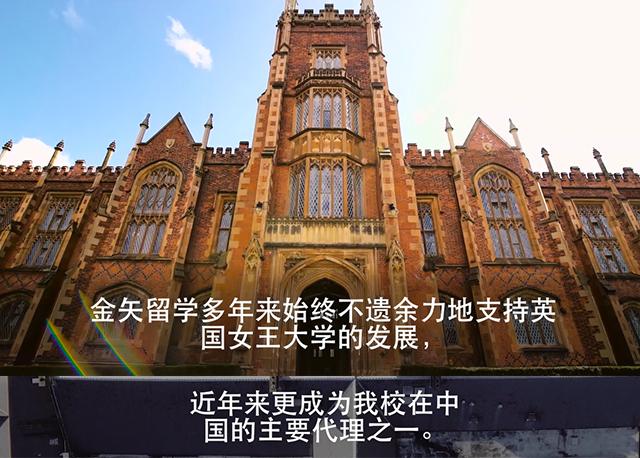 金矢留学是贝尔法斯特女王大学在中国的主要代理之一.jpg