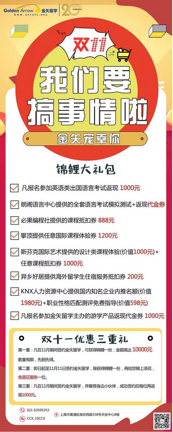 上海金矢留学双十一特别优惠活动.jpg