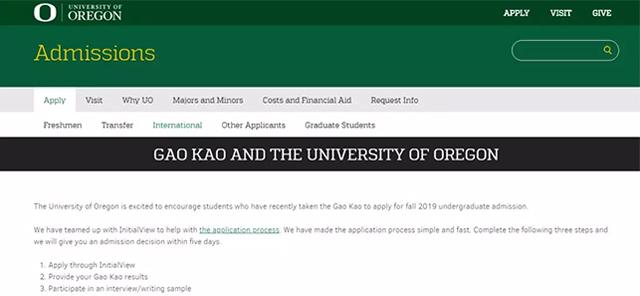 俄勒冈大学官网截图.jpg