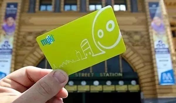 墨尔本交通卡.png
