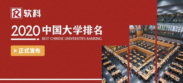 2020中国大学排名.jpg
