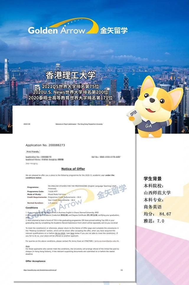 香港理工大学offer.jpg